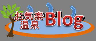 お気楽温泉ブログ