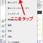 Androidのブックマーク登録