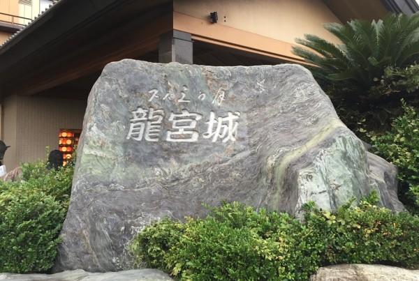 竜宮城-ホテル三日月