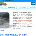 お気楽温泉.com