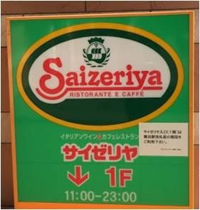 サイゼリア・舞浜駅前店