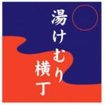 湯快爽快湯けむり横丁みはま店(千葉県)