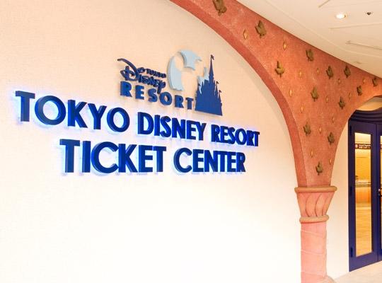 TDR・チケットセンター