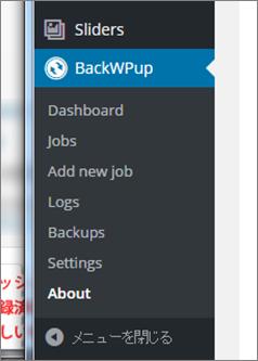 BackWPupメニュー