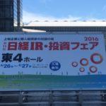 東証IR投資フェア