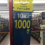 GEO10枚1000円