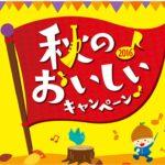 ヤマザキ秋のおいしいキャンペーン