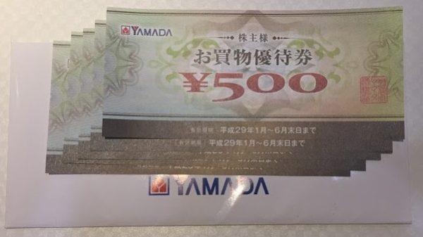株主優待・ヤマダ電機