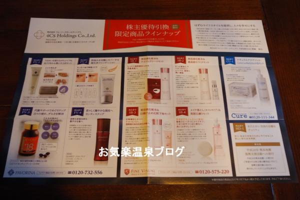 株主優待・フォーシーズ