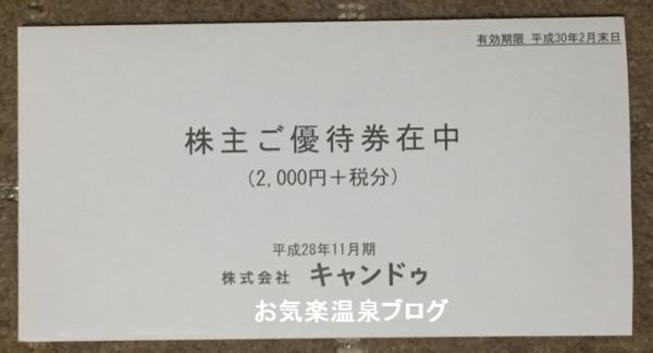 株主優待・キャンドゥ