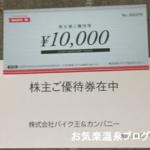 株主優待・バイク王&カンパニー