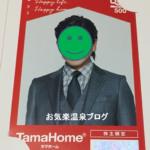 タマホームの株主優待・キムタクのクオカード