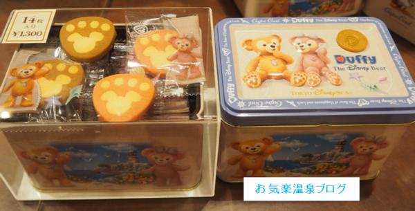クッキー・・14コ入り\\1300。@92.8円