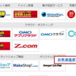 株主優待,GMOインターネット