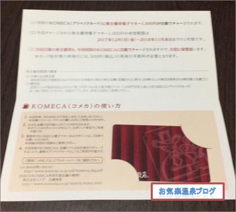 株主優待・コメダホールディングス・コメダ珈琲