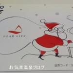 株主優待,ディア・ライフ