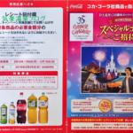 コカ・コーラのチケットプレゼントキャンペーン
