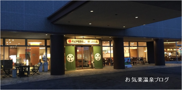大江戸温泉物語 君津の森 里見の湯