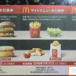 BLOG,株主優待,マクドナルド
