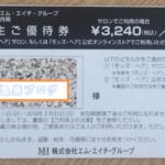 MHグループの株主優待