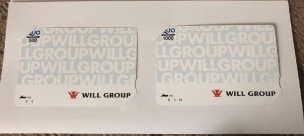 ウイルグループの株主優待