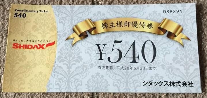 株主優待 シダックス