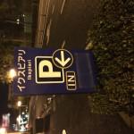 イクルピア利の駐車場