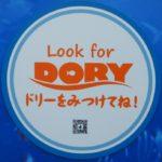 ドリーを捜せ