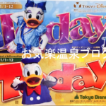 TDR・今月のTODAY