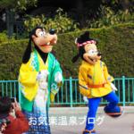 謹賀新年・東京ディズニーランド