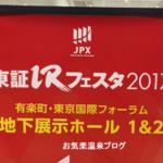 東証IRフェア・東京国際フォーラム