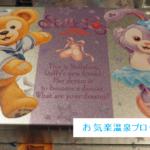 TDRお土産,お菓子