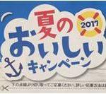 ヤマザキ夏のおいしいいキャンペーン2017