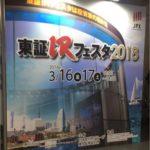 東証IRフェスタ2018・横浜
