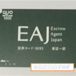 エスクローエージェントジャパンの株主優待
