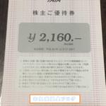 田谷の株主優待