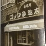コメダ珈琲の株主優待