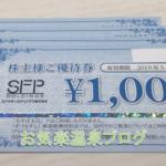 SFPダイニングの株主優待