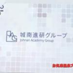 城南進研グループの株主優待